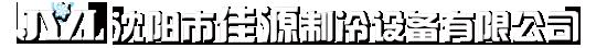 沈阳市佳源制冷设备有限公司