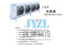工业型冷风机(制冷量6kw-70Kw)