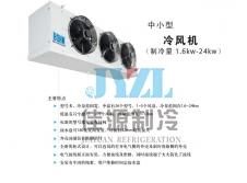 西克-中小型冷风机(1.6KW-24KW)